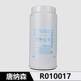 唐纳森R010017油水分离器 通用件号PL420(不带水杯)