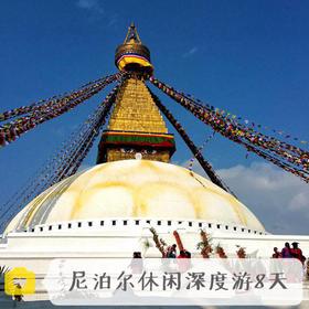 高山牦牛:尼泊尔深度体验8日
