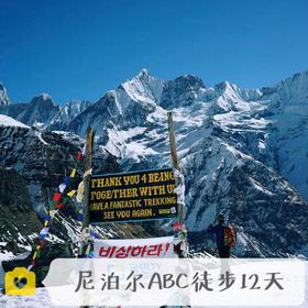 高山牦牛:尼泊尔ABC大环线徒步12日 安娜普尔纳大本营