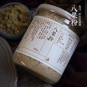 八果粉(自然谷物 健脾祛湿 调和营卫 补养气血 早餐谷物代餐粉)