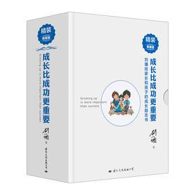 刘墉亲子系列:成长比成功更重要