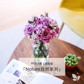 【新用户专享】4束仅需99元,每周1束包邮,品质鲜花,新用户送花瓶「小池塘」+荷兰进口保鲜剂,Nature自然系列 | 混合版,加购电子祝福卡