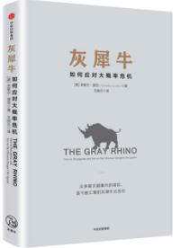 《灰犀牛:如何应对大概率危机》(订商学院全年杂志,赠新书)