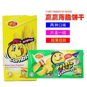 【尝遍🤡全球零食🍪】马来西亚进口宝宝零食win2赢赢薄脆饼干玉米口味、蔬菜口味组合装6个