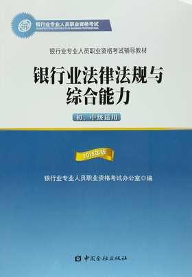 2018上半年银行业从业人员资格考试《银行业法律法规与综合能力》(初、中级适用)(15年版)
