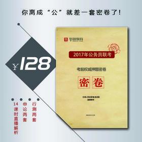 2017年省考密卷(汉语版)