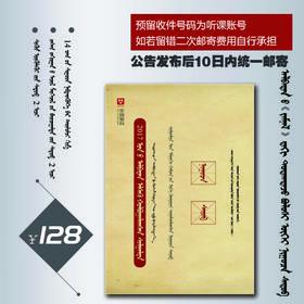 2017年省考密卷(蒙语版)