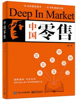 《中国零售》(订商学院全年杂志,赠新书)