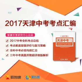 """《2017天津中考考点汇编》—""""2017中考全年规划""""直播补充材料"""