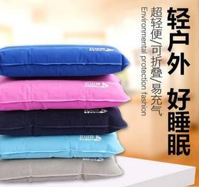 户外充气枕头旅游旅行靠枕睡枕植绒吹气护颈舒适枕头特惠