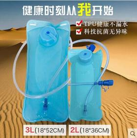 户外折叠饮水袋旅游骑行运动便携登山水囊3L