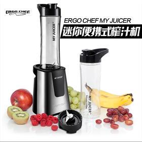 美国Ergo Chef My Juicer 健康榨汁机随行杯二合一