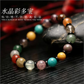 六鑫珠宝水晶彩宝手串(珠径8-9mm)