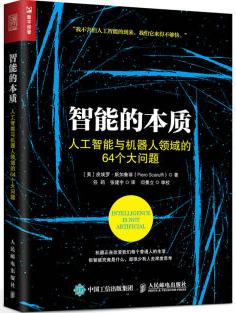 《智能的本质 人工智能与机器人领域的64个大问题》(订商学院全年杂志,赠新书)