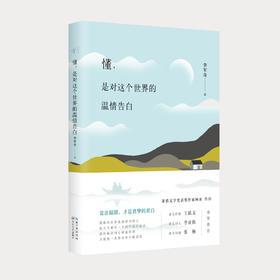 【懂,是对这个世界的温情告白】一本漂泊流浪人的心灵书