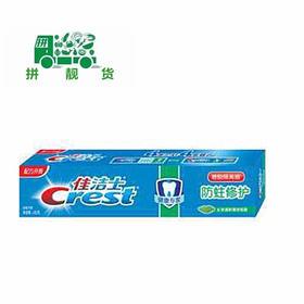 佳洁士防蛀修护牙膏