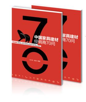 《中国家具建材经销商70问》