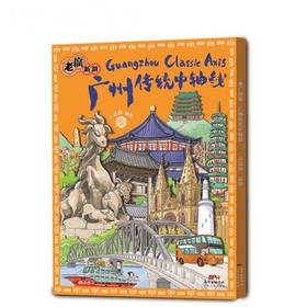 【广州传统中轴线超长折页】随着广州城的演变而成,奠定了广州历史旧城格局的基础。