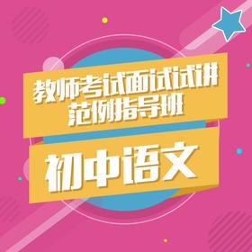 教师考试面试试讲范例指导班-初中语文