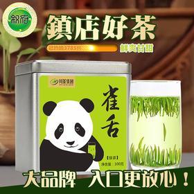 【产地寻味】雀舌茶叶2017新茶明前浓香型正宗高山毛尖绿茶叶礼盒罐装100g