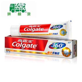 高露洁360度牙膏