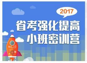 2017省考强化提高小班密训营30班