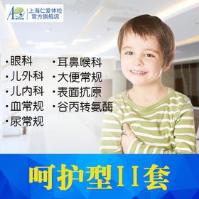 儿童呵护型二套全身体检套餐