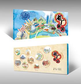 【老广新游明信片:手绘广州缩影】11张广州手绘明信片,寄出一份广州特色与情怀!