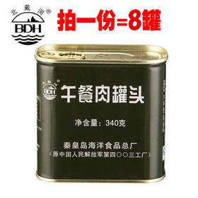 军工午餐肉罐头 品质保障 肉质细腻口感一流