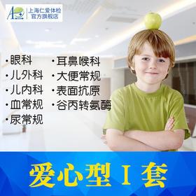 儿童爱心型一套全身体检套餐