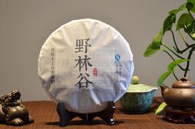 2015年野林谷普洱生茶