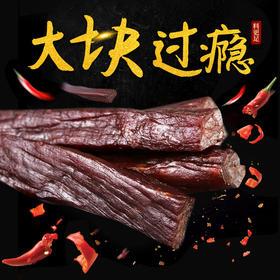 【产地寻味】牛肉干内蒙古特产正宗手撕风干牛肉干500g散装原味五香香辣牛肉条