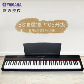 YAMAHA/雅马哈电钢琴P-115BP-115WH电子数码钢琴88键重锤p105升级