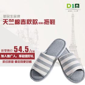 D1M 天竺棉春夏款拖鞋/家居/卧室拖鞋1双