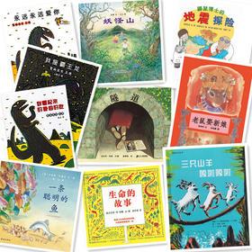 蒲蒲兰绘本馆官方微店:畅销榜3-6岁组合(10册)——很好吃|鼹鼠博士|霸王龙|妖怪山|三只山羊|生命的故事|老鼠娶|永远永远爱你|隧道|一条聪明的鱼|