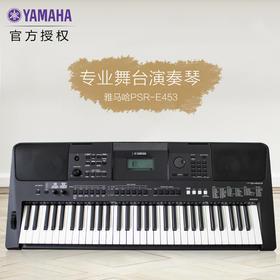 Yamaha雅马哈 PSR-E453 多功能专业演奏电子琴系列61力度443升级