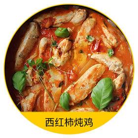 西红柿柠檬叶炖鸡 | 选用鲜鸡只小胸和腿肉,用大量新鲜新疆优质番茄和白洋葱焖煮,搭配新鲜柠檬叶