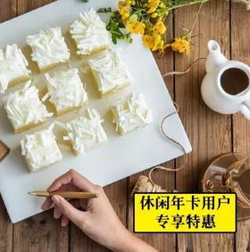 【休闲年卡用户零点开抢】雪顶榴心蛋糕(约8英寸,共9块) 价值79元,适合6-9人食用