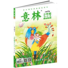 意林少年版合订本 总第68卷(2017.01-03) 学生课外阅读励志读本