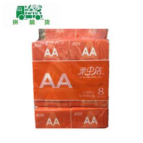 柔中洁AA抽取式面巾纸 8包