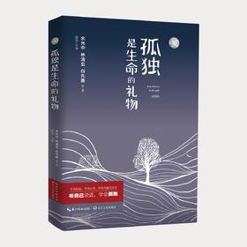 【孤独是生命的礼物】华语文坛巅峰之作,名家经典集大成者,探讨孤独对于人生丰盛的意义。