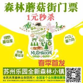 苏州乐园·森林蘑菇街门票【1元秒杀】【仅3月28日使用】(森林水世界)