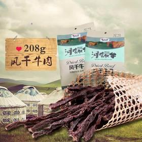 【内蒙古草原特产零食】风干牛肉干