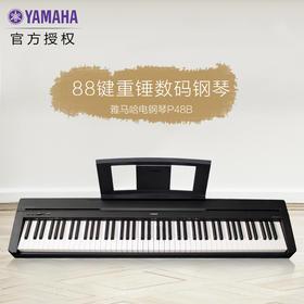 yamaha/雅马哈电钢琴P48B 入门便携式电子数码钢琴88键p95升级