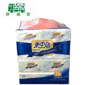 柔中洁新品抽取式面纸 8包