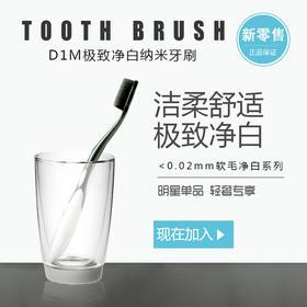 D1M 竹炭牙刷6支