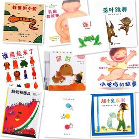 蒲蒲兰绘本馆:畅销榜0-3岁组合(10册)——小熊宝宝1|点点点|蹦|好饿的小蛇|蚂蚁和西瓜|谁藏|落叶|胆小鬼|小鸡鸡|乳房