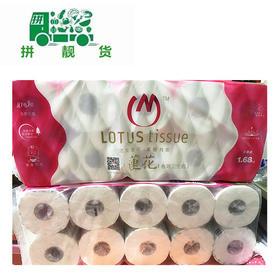 莲花卷筒卫生纸 10卷