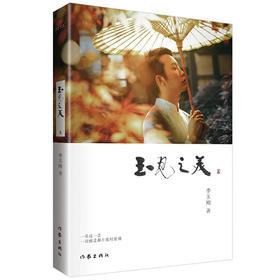 玉见之美  李玉刚首部文学作品,朝圣传统文化之美,展现独特的禅意美学境界