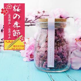 【小瓶装】盐渍樱花